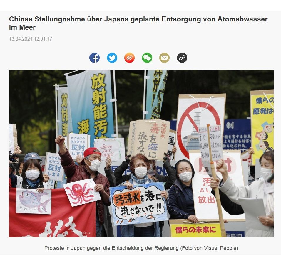 Chinas Stellungnahme über Japans geplante Entsorgung von Atomabwasser im Meer - CRI online Deutsch - 13.04.2021 12:01:17