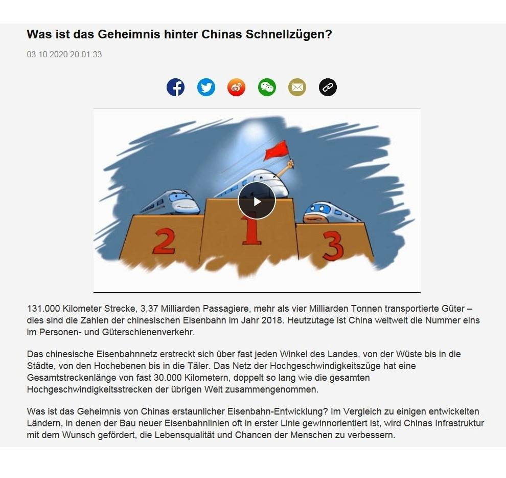 Was ist das Geheimnis hinter Chinas Schnellzügen? -  CRI online Deutsch - 03.10.2020