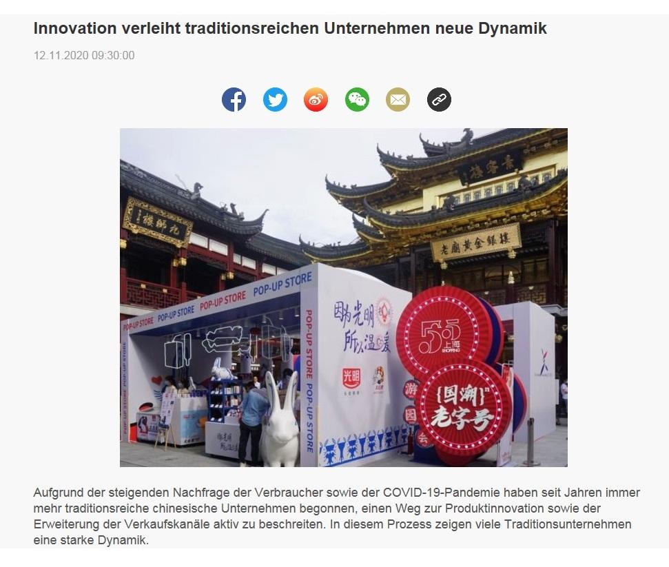 Innovation verleiht traditionsreichen Unternehmen neue Dynamik - CRI online Deutsch - 12.11.2020