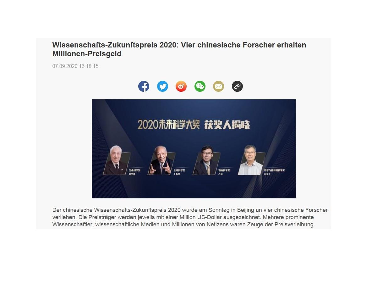 Wissenschafts-Zukunftspreis 2020: Vier chinesische Forscher erhalten Millionen-Preisgeld - CRI online Deutsch - 07.09.2020